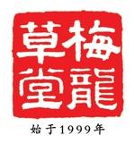 鲁华芳、龙坞茶镇、梅龙草堂、九曲红梅、杭州梅龙茶文化有限公司、梅龙茶文化传播中心、西湖龙井、杭州名茶